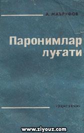 Паронимлар луғати